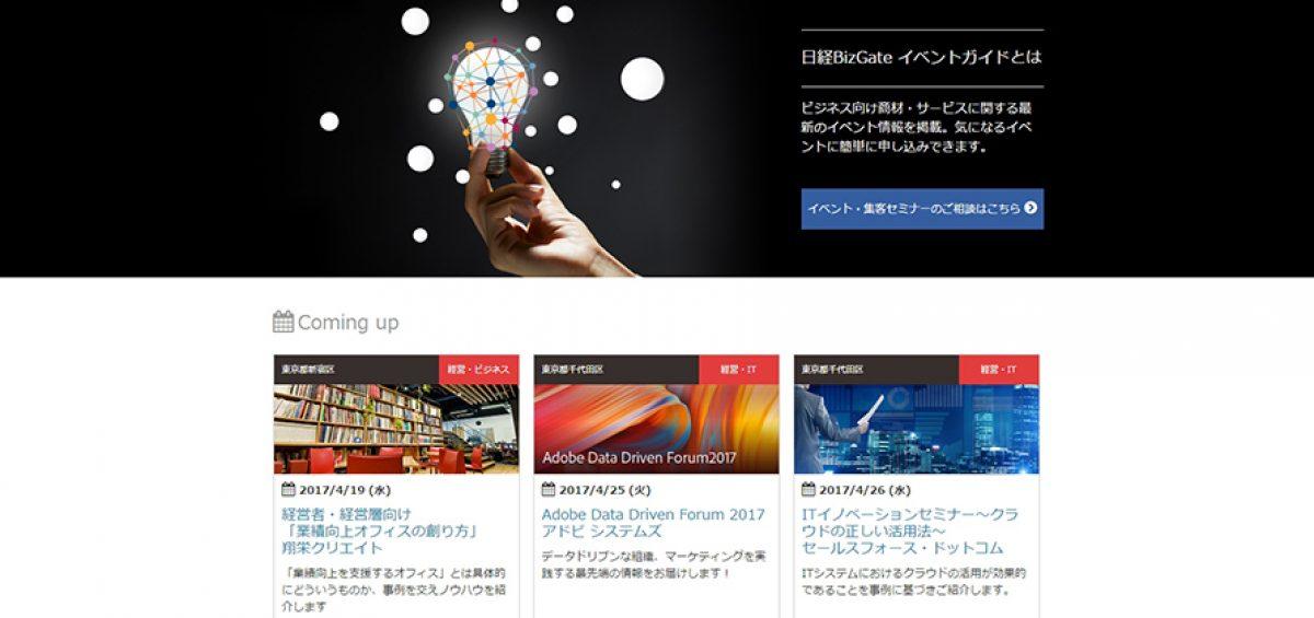 翔栄クリエイト/経営層向け無料オフィスセミナー、日経BizGateさまでも公開