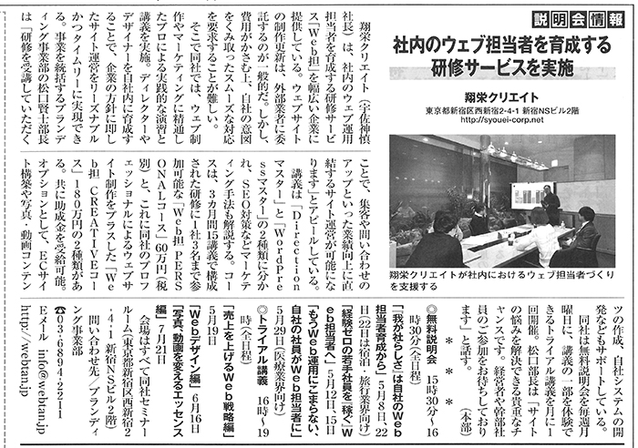 経済界会報誌にて「Web担」の紹介記事 | 翔栄クリエイト