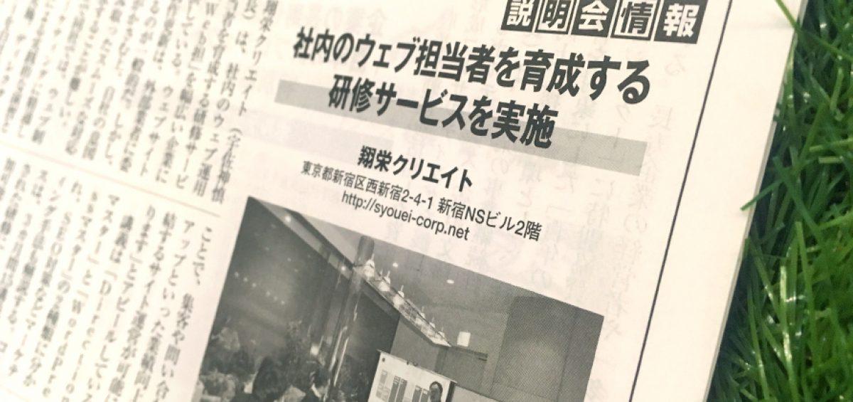 経済界会報誌にて「Web担」が紹介されました | 翔栄クリエイト