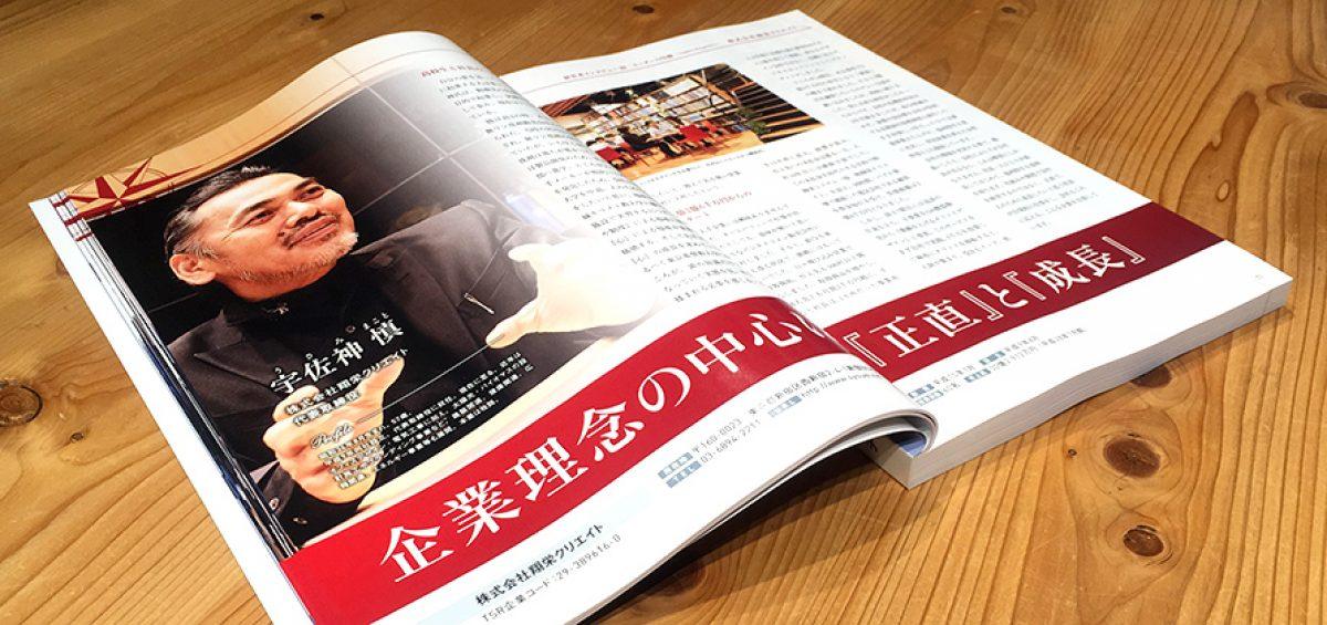 パブリシティ「東京商工リサーチ 優良顧客情報」翔栄クリエイト