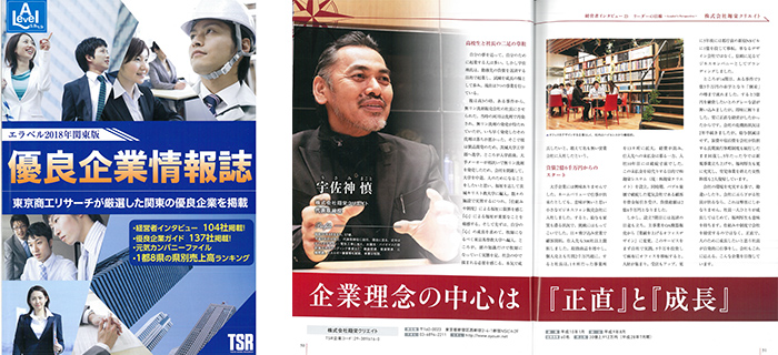 パブリシティ「東京商工リサーチ 優良顧客情報」記事 | 翔栄クリエイト
