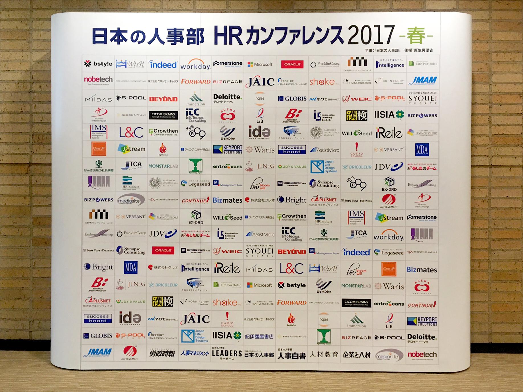 HRカンファレンス2017春 講演企業ロゴ | 翔栄クリエイト