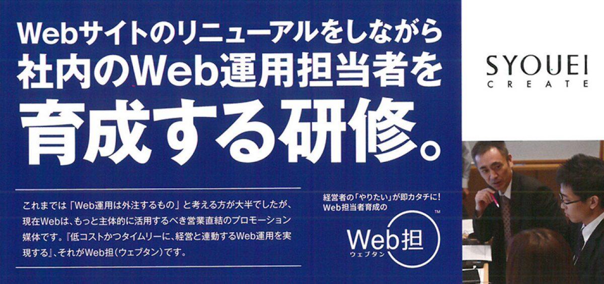 毎月開催! Web担無料セミナー | 翔栄クリエイト