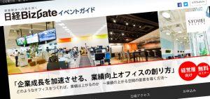 オフィス戦略セミナー(日経BizGate) | 翔栄クリエイト
